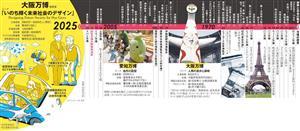 大阪万博の概要案と国内外の歴史