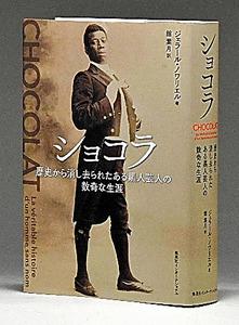 『ショコラ 歴史から消し去られたある黒人芸人の数奇な生涯』