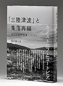 『「三陸津波」と集落再編 ポスト近代復興に向けて』