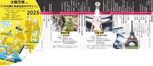 大阪万博 概要案/世界と日本の動き/万博の歴史<グラフィック・山本美雪>