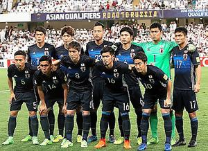 23日、UAE戦に2―0で快勝した日本代表のスタメン=関田航撮影