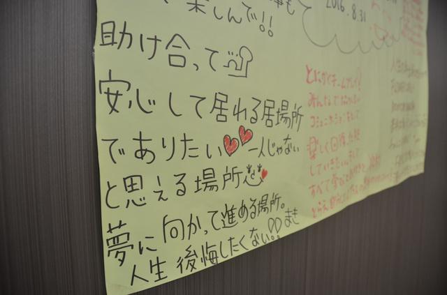 「薬物」編で紹介した女性が書いた励ましのメッセージ=奈良県内の依存症回復施設