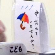 傘忘れてない?手書きイラスト、なごむ改札口 阪神梅田