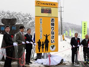 飯舘村の西側に設置されたモニタリングポスト。村内方面に進むと「お帰りなさい」のメッセージが見える=飯舘村二枚橋
