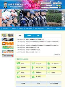 リニューアルされた県警ホームページ
