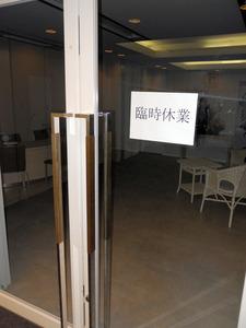 てるみくらぶの本社には「臨時休業」と書かれた紙が貼られていた=東京都渋谷区、石井潤一郎撮影