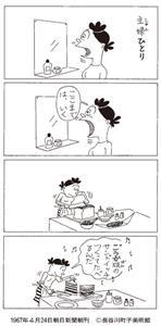 1967年4月24日朝日新聞朝刊 (C)長谷川町子美術館