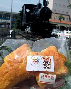 しこく88パン@JR宇和島駅