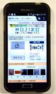 「木簡・くずし字解読システム MOJIZO」スマホ版の画面