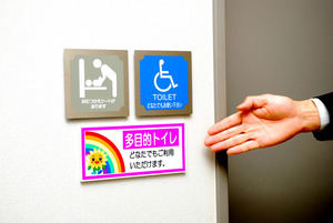 大阪市港区役所の多目的トイレに掲げられている虹をあしらったプレート
