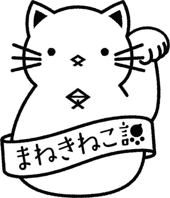 「まねきねこ課」のロゴマーク(多度津町提供)