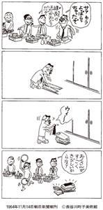 1964年11月14日朝日新聞朝刊 (C)長谷川町子美術館
