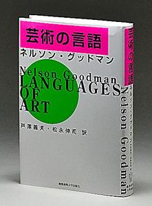 『芸術の言語』