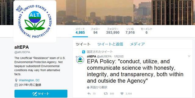 EPAのロゴに「ALT」の文字が入った非公式のツイッターアカウント=ツイッターから