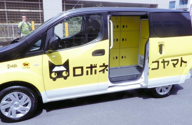 ロボネコヤマトの車内には、宅配ロッカーのようなボックスが備え付けられている。利用者は自分で荷物を取り出す=神奈川県藤沢市