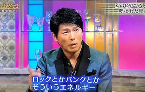 14日の放送から。高橋克典は番組の終わりに「完全にリヒテルにかぶれた」と話した