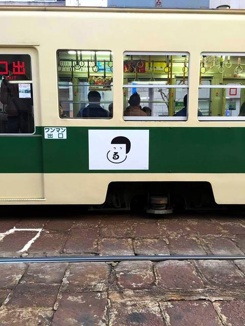 広島電鉄の車体側面で見つけたウケるちゃん=広島市中区