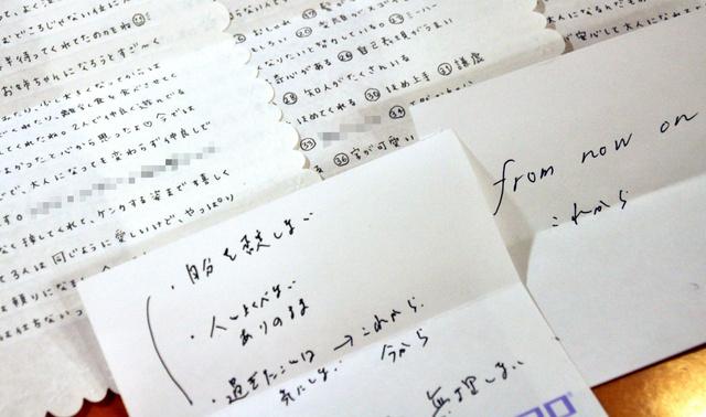 女子生徒がいつも持ち歩く母親からの手紙(上)と主治医のメモ書き。悩んでいるとき、読むと心が落ち着く(写真を一部加工しています)