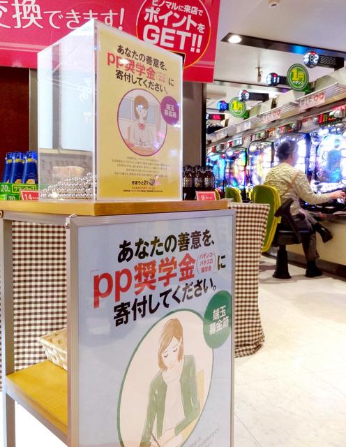 パチンコ店に置かれた「端玉募金箱」。pp奨学金への協力を呼びかけている=東京都、大久保真紀撮影