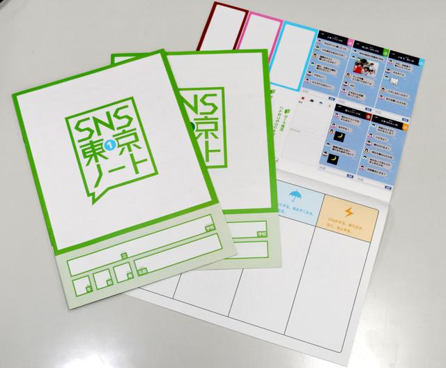 ネットのトラブルを防ぐ教材として東京都教育委員会がつくった「SNS東京ノート」=東京都中央区