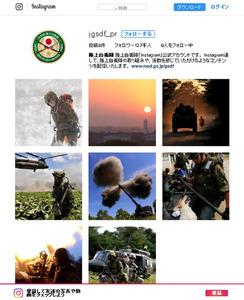 画像投稿SNS「インスタグラム」に陸上自衛隊が1月に開設したページ。陸自のカメラマンが撮影した訓練や災害派遣の写真が投稿されている