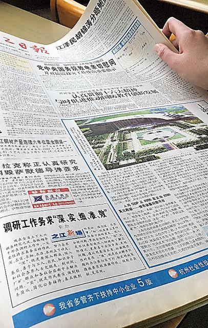 習近平氏のコラム「之江新語」の第1回が掲載された2003年2月25日付の「浙江日報」=西村大輔撮影