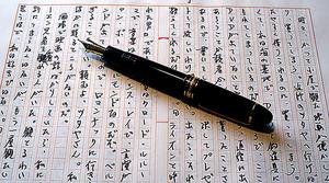 今も手書き。原稿用紙は学生時代からコクヨの市販品。「名前入りは嫌いです」=郭允撮影