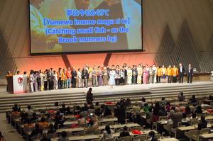 認知症国際会議のフィナーレでは、登壇者や参加者らが、「ふるさと」を合唱した=29日、京都市左京区、楠本涼撮影