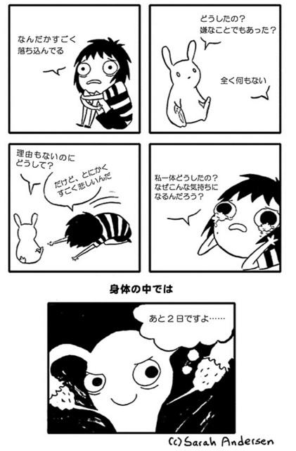 (オトナの保健室)女子組 with HUFFPOST