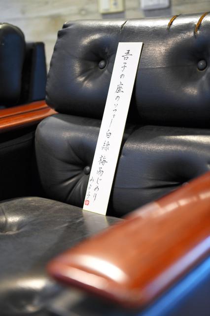 小尻みよ子さんが句をつづった短冊。小尻知博記者が座っていたソファに置かれている=兵庫県西宮市、水野義則撮影