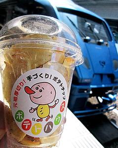 ポテトチップス@JR博多駅