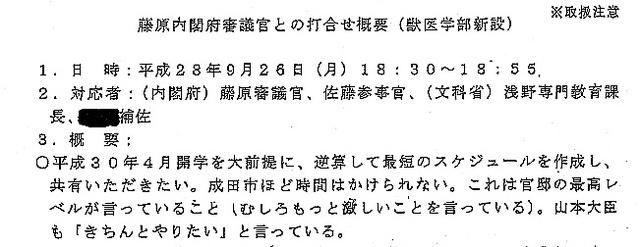 文部科学省の現役職員が、省内で共有されていたと証言した文書。同じ文書を朝日新聞も入手し、5月18日付朝刊(一部地域は同19日付)で報じた