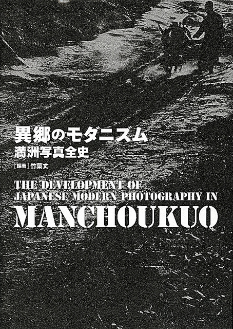 『異郷のモダニズム 満洲写真全史』