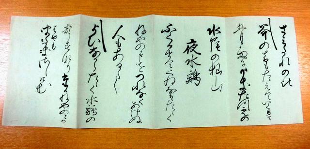 光格天皇が添削したとみられる和歌。「夜水鶏」の題につづく2首は、後のものを推す線が引かれている(モラロジー研究所提供)