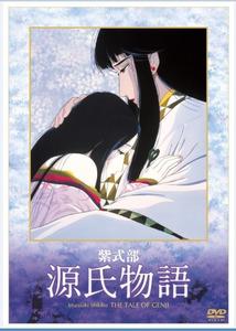 DVD「紫式部 源氏物語…