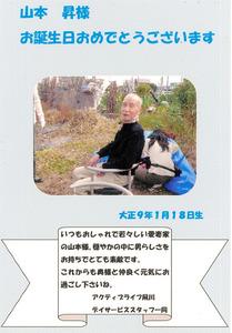 徳島の施設に入所する前、兵庫県西宮市内のデイサービスに週2回通っていたころの父(山本雅彦さん提供)