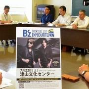 B'z凱旋ライブ、看板・のぼり設置へ 稲葉さん地元