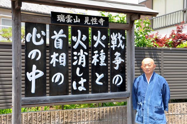 松山正宗住職と6月のメッセージ。「掲示板用に」と寄付をしてくる人もおり、これが3代目の掲示板だ=静岡県磐田市見付