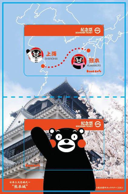 上海で発売される地下鉄ICカード(熊本県提供)