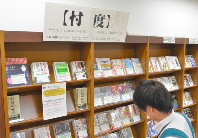 ブックフェア「忖度の研究 同調圧力が支配する国」が開かれている書店の一角=大阪市阿倍野区、荻原千明撮影