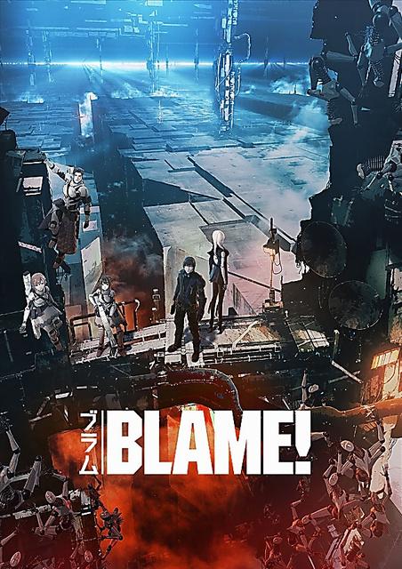 SFアニメ「BLAME!(ブラム)」(C)弐瓶勉・講談社/東亜重工動画制作局