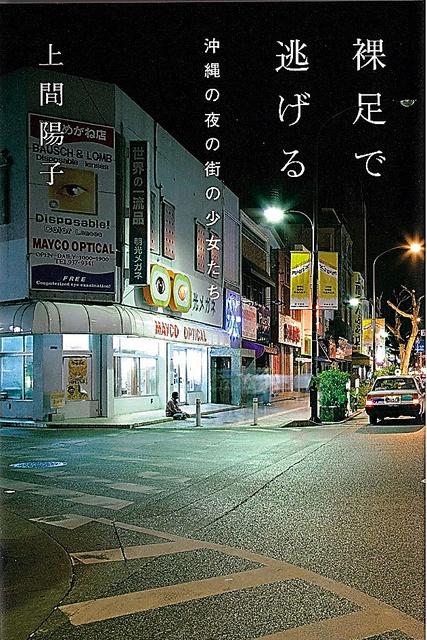 『裸足で逃げる 沖縄の夜の街の少女たち』