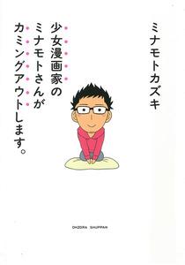 (C)ミナモトカズキ/宙…
