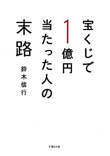 『宝くじで1億円当たった人の末路』