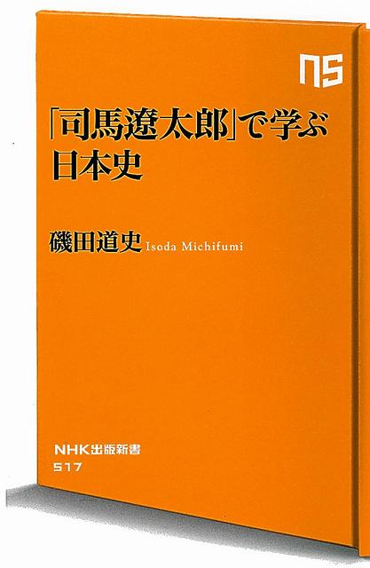 『「司馬遼太郎」で学ぶ日本史』