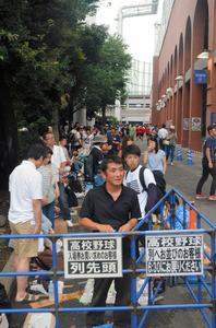 「高校野球清宮無料写真」の画像検索結果
