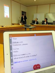 聴覚障害者も外国人もアプリで一緒に会議、UDトーク