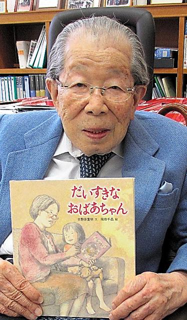 102歳で初の童話を手がけた。祖母を亡くした幼い主人公は「ありがとう」の言葉にたどり着く=2014年3月