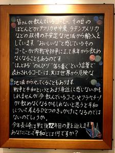 コーヒーを手に平和を考えませんか 長崎のスタバに掲示