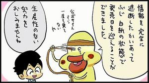ドラクエ発売を待望していた佐藤にんと氏(のブログ「もとにしゲーム天国」より)。包帯のはぎ方の絵がうまい!